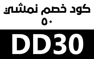 كود خصم نمشي محمد الموسى