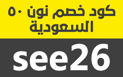 كود خصم نون 50 السعودية