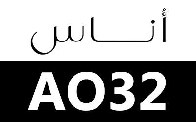 كود خصم أناس السعودية