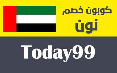 كوبون خصم نون الإمارات 2020 Noon Daily