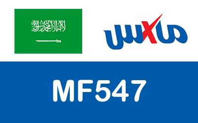 رمز ترويجي max بأفضل خصم يصل إلى 30% السعودية