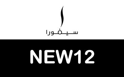 كوبون خصم سيفورا بتخفيض 20% السعودية