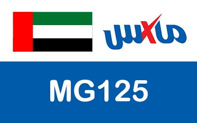 كود خصم max 25 جديد الإمارات