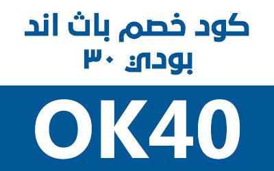 كود خصم باث اند بودي الكويت 2021