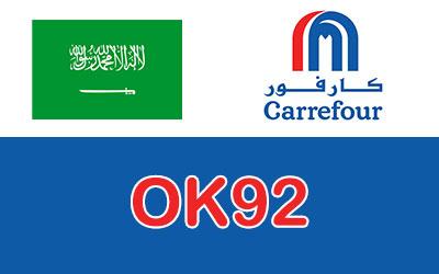 كود خصم كارفور السعودية لشهر يناير 2021