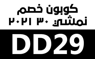 كود خصم نمشي الكويت 2021