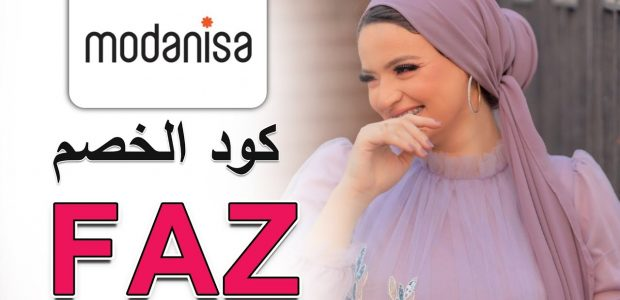 عروض متجر مودانيسا السعودية